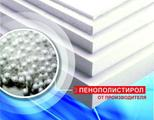 Черкесск Пенопласт
